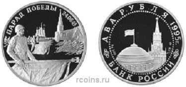 2 рубля 1995 года Парад Победы в Москве - Флаги у Кремлёвской стены