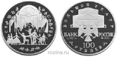 100 рублей 1995 года Спящая красавица