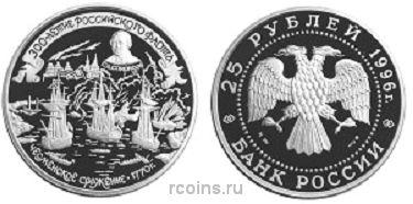25 рублей 1996 года 300-летие Российского флота - Чесменское сражение