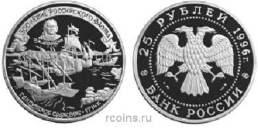 25 рублей 1996 года 300-летие Российского флота - Гангутское сражение
