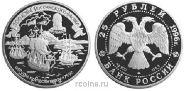 25 рублей 1996 года 300-летие Российского флота - Штурм крепости Корфу