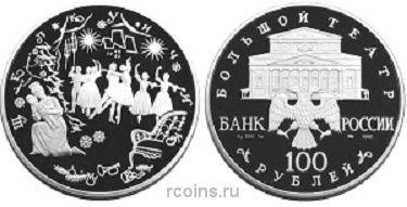 100 рублей 1996 года Балет Щелкунчик