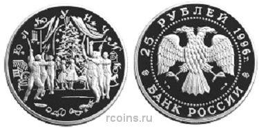 25 рублей 1996 года Щелкунчик