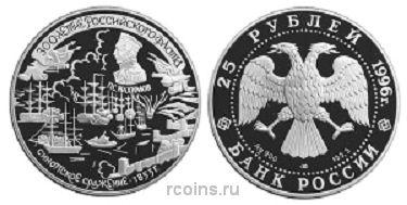 25 рублей 1996 года 300-летие Российского флота - Синопское сражение