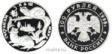 100 рублей 1996 года Сохраним наш мир - Соболь