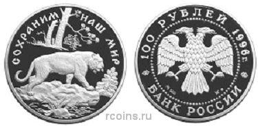 100 рублей 1996 года Сохраним наш мир - Амурский тигр