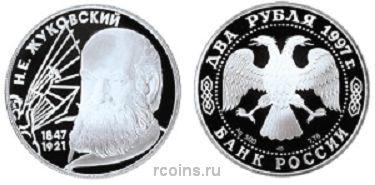 2 рубля 1997 года 150-летие со дня рождения Н.Е. Жуковского