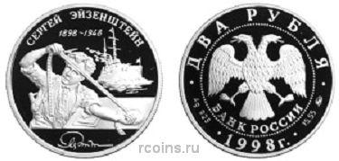 2 рубля 1998 года 100-летие со дня рождения С.М. Эйзенштейна - Броненосец Потемкин