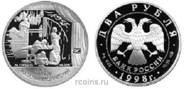 2 рубля 1998 года 135-летие со дня рождения К.С. Станиславского - Пьеса М. Горького На дне