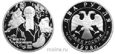 2 рубля 1998 года 150-летие со дня рождения В.М.Васнецова - Иван Царевич, Аленушка