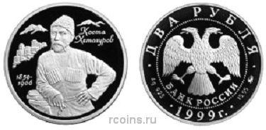 2 рубля 1999 года 140-летие со дня рождения К.Л.Хетагурова