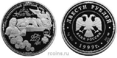 200 рублей 1999 года 275-летие Санкт-Петербургского монетного двора