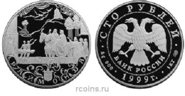 100 рублей 1999 года Балет Раймонда