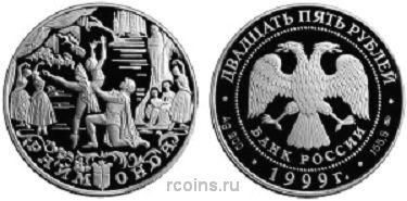 25 рублей 1999 года Раймонда