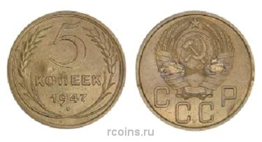 5 копеек 1947 года -