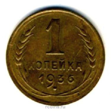 1 копейка 1936 года