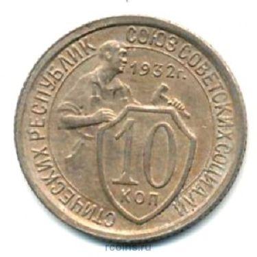 10 копеек 1932 года