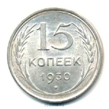 15 копеек 1930 года