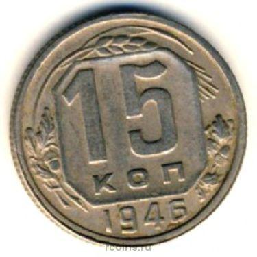 15 копеек 1946 года