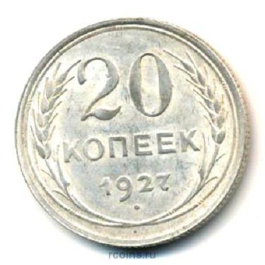 20 копеек 1927 года