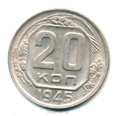 20 копеек 1945 года