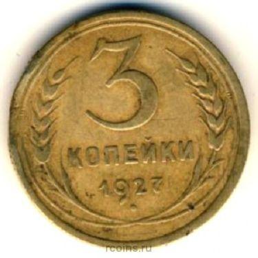 3 копейки 1927 года