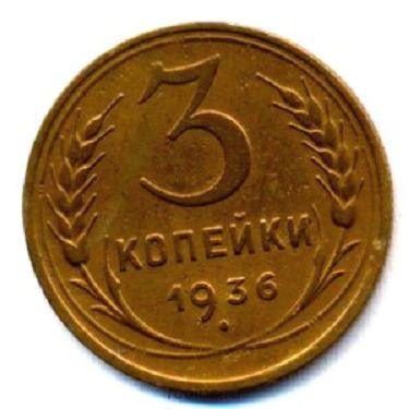 3 копейки 1936 года