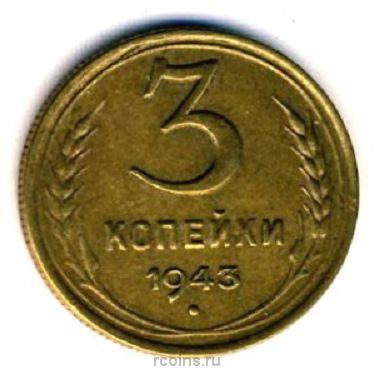 3 копейки 1943 года