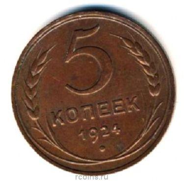 5 копеек 1924 года -