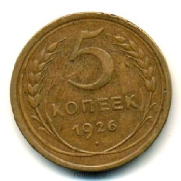 5 копеек 1926 года -