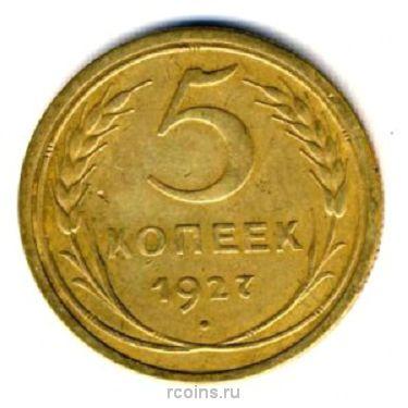 5 копеек 1927 года -