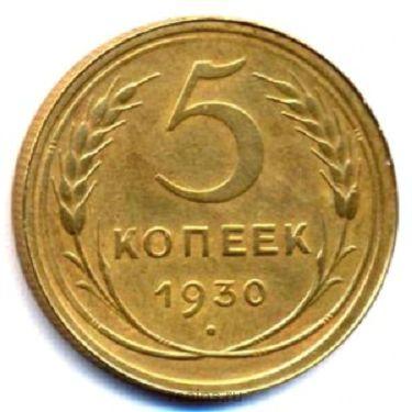 5 копеек 1930 года -
