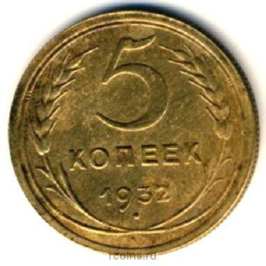 5 копеек 1932 года -