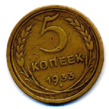 5 копеек 1933 года -