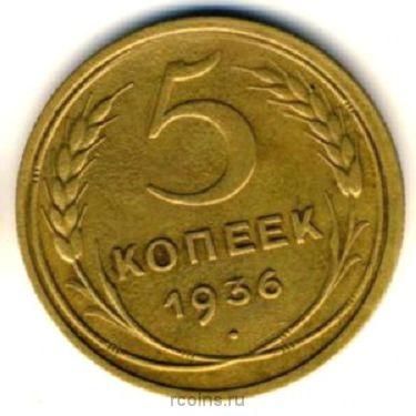 5 копеек 1936 года -