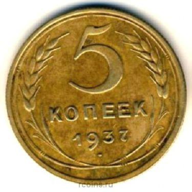 5 копеек 1937 года -