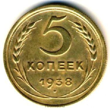 5 копеек 1938 года -