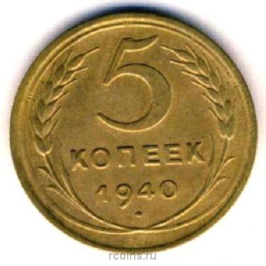 5 копеек 1940 года -