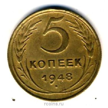 5 копеек 1948 года -