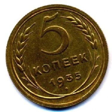 5 копеек 1935 года (нов) -