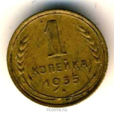1 копейка 1935 года (ст)