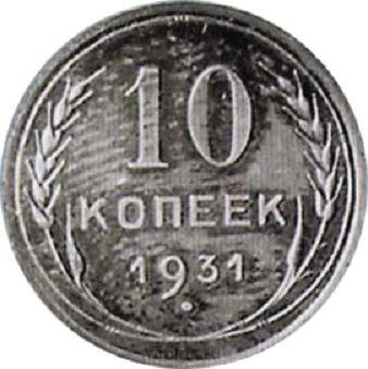 10 копеек 1931 года (с)