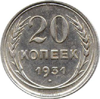 20 копеек 1931 года (с)