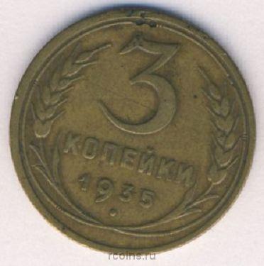 3 копейки 1935 года (ст)