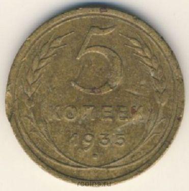 5 копеек 1935 года (ст) -