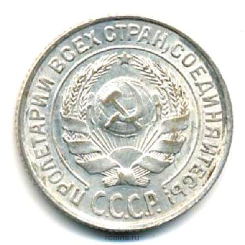 10 копеек 1927 года