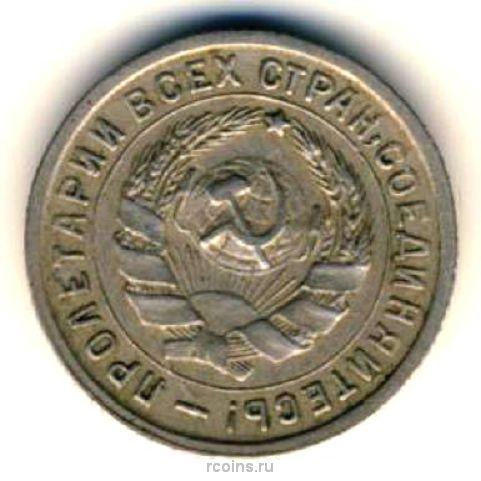 10 копеек 1933 года