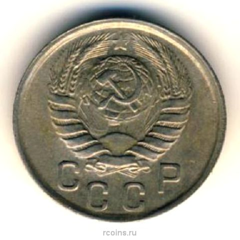 15 копеек 1941 года