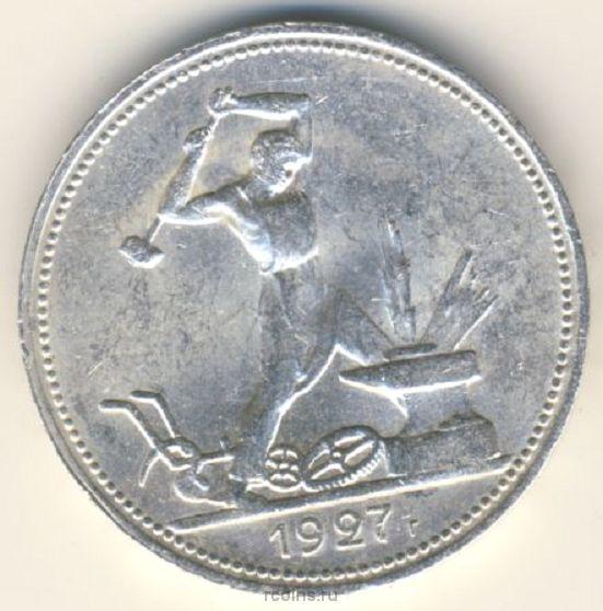 50 копеек (полтинник) 1927 года