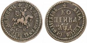 1 копейка 1704 года